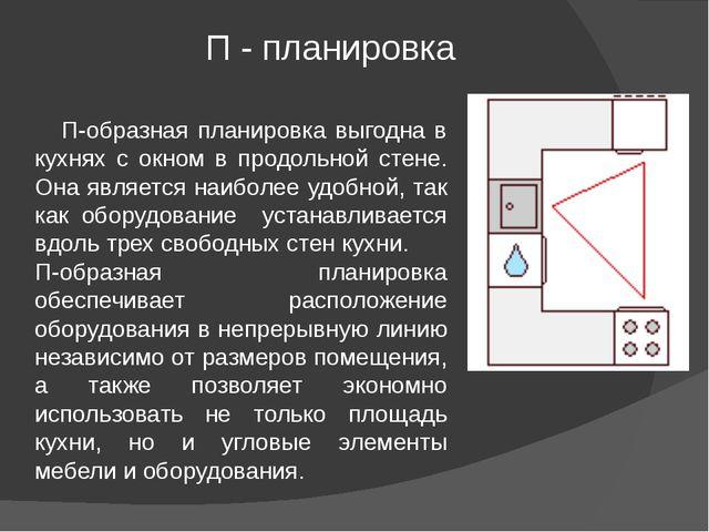 П-образная планировка выгодна в кухнях с окном в продольной стене. Она являе...