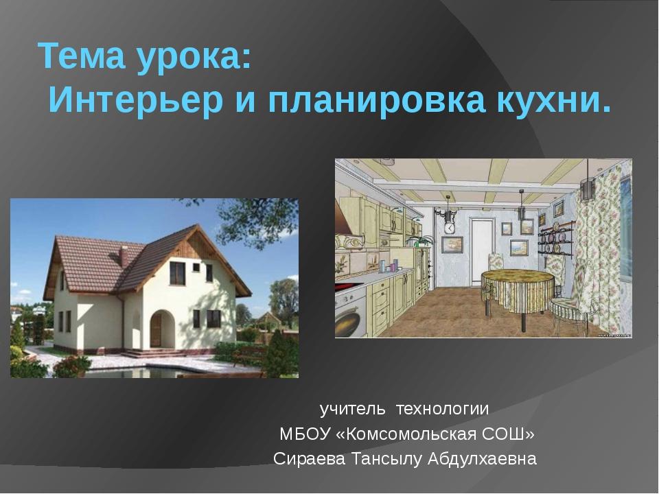 Тема урока: Интерьер и планировка кухни. учитель технологии МБОУ «Комсомольск...