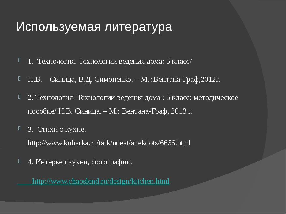Используемая литература 1. Технология. Технологии ведения дома: 5 класс/ Н.В....