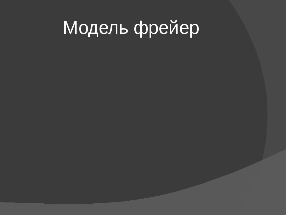 Модель фрейер