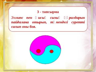 3 - тапсырма Эллипс пен Қисық сызық құралдарын пайдалана отырып, төмендегі с