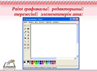 Paint графикалық редакторының терезесінің элементтерін ата: