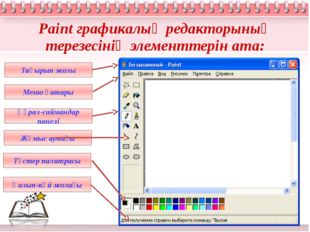 Paint графикалық редакторының терезесінің элементтерін ата: Тақырып жолы Меню