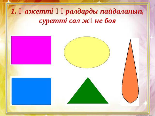 1. Қажетті құралдарды пайдаланып, суретті сал және боя