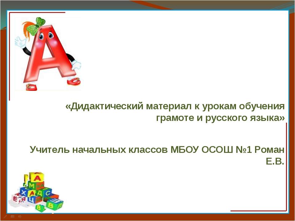 «Дидактический материал к урокам обучения грамоте и русского языка»  Учител...