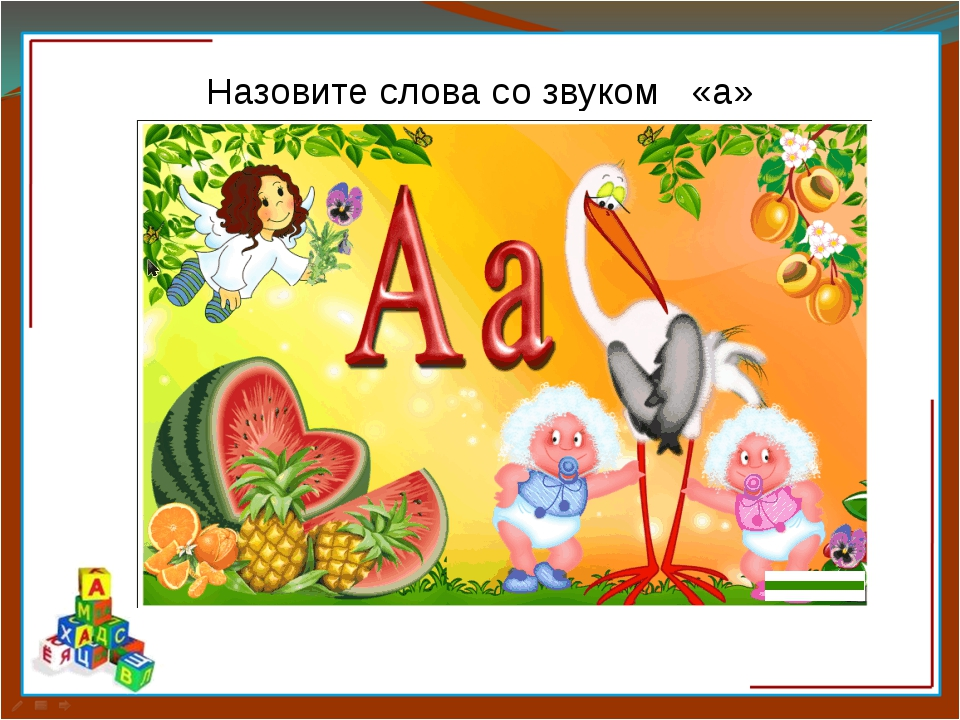 Назовите слова со звуком «а» МБОУ ОСОШ №1, учитель начальных классов Роман Е.В.