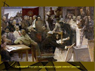 Групповой портрет художников студии имени Грекова