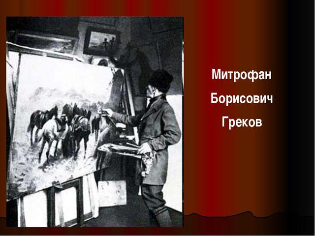 Митрофан Борисович Греков