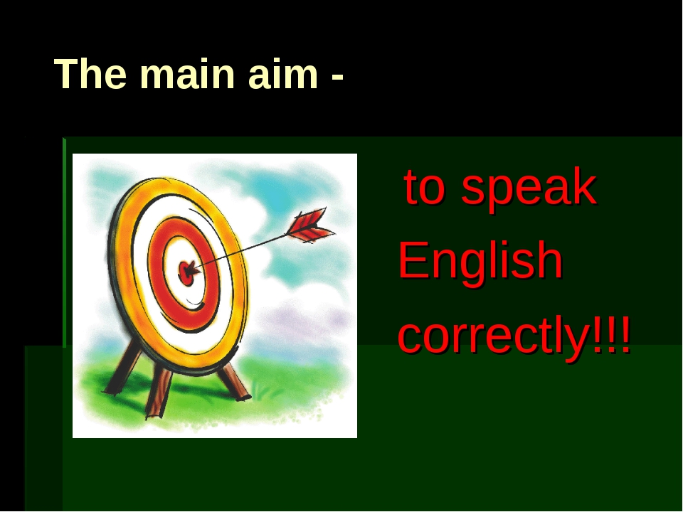 The main aim - to speak English correctly!!!