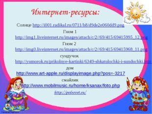 Солнце http://i001.radikal.ru/0711/b8/d9de2e060dd9.png Гном 1 http://img1.liv