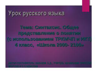 Урок русского языка АВТОР-СОСТАВИТЕЛЬ: БАБАЕВА С.Д., УЧИТЕЛЬ НАЧАЛЬНЫХ КЛАССО