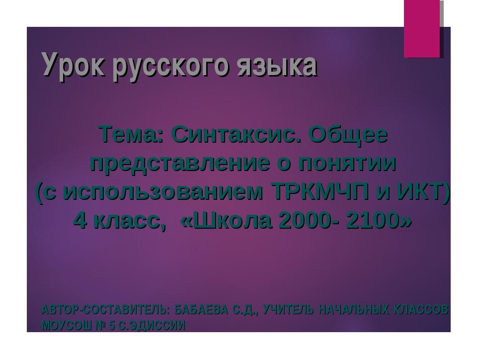 Урок русского языка АВТОР-СОСТАВИТЕЛЬ: БАБАЕВА С.Д., УЧИТЕЛЬ НАЧАЛЬНЫХ КЛАССО...