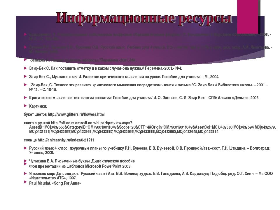 Бондаренко, Е. Учителя создают собственные цифровые образовательные ресурсы /...