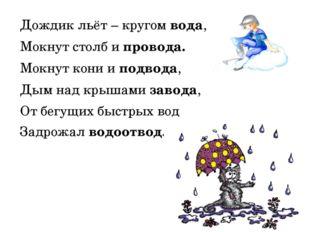 Дождик льёт – кругом вода, Мокнут столб и провода. Мокнут кони и подвода, Дым