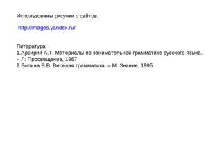 http://images.yandex.ru/ Использованы рисунки с сайтов. Литература: Арсирий А