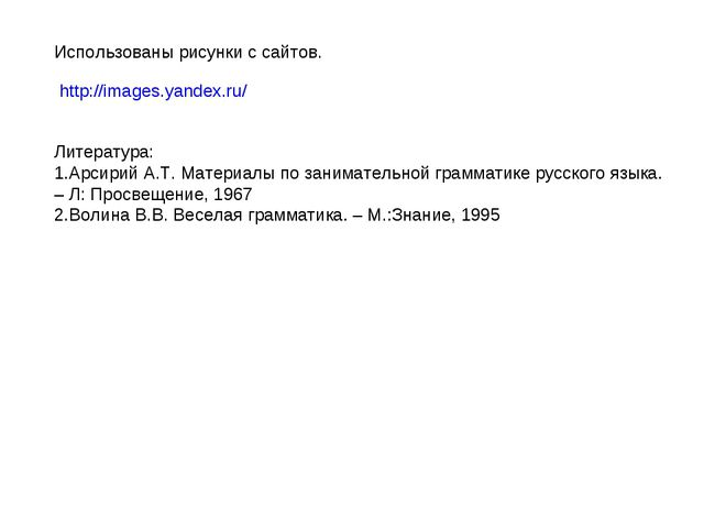 http://images.yandex.ru/ Использованы рисунки с сайтов. Литература: Арсирий А...
