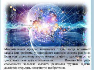 Мыслительный процесс начинается тогда, когда возникает задача или проблема, у