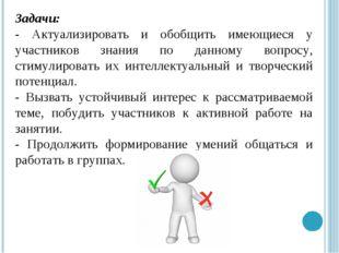 Задачи: - Актуализировать и обобщить имеющиеся у участников знания по данному