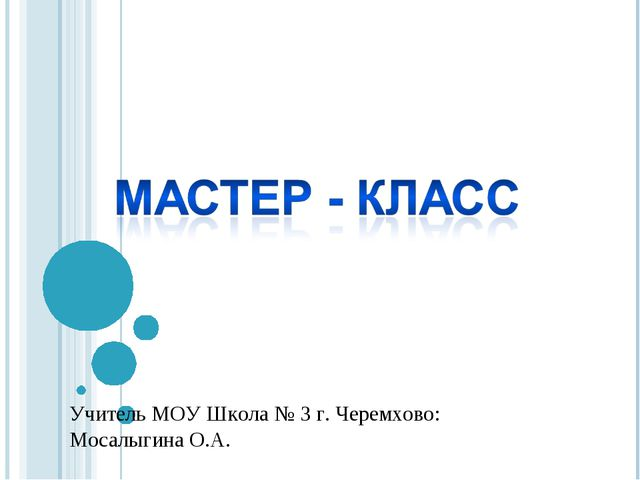 Учитель МОУ Школа № 3 г. Черемхово: Мосалыгина О.А.
