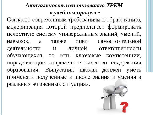 Актуальность использования ТРКМ в учебном процессе Согласно современным требо...