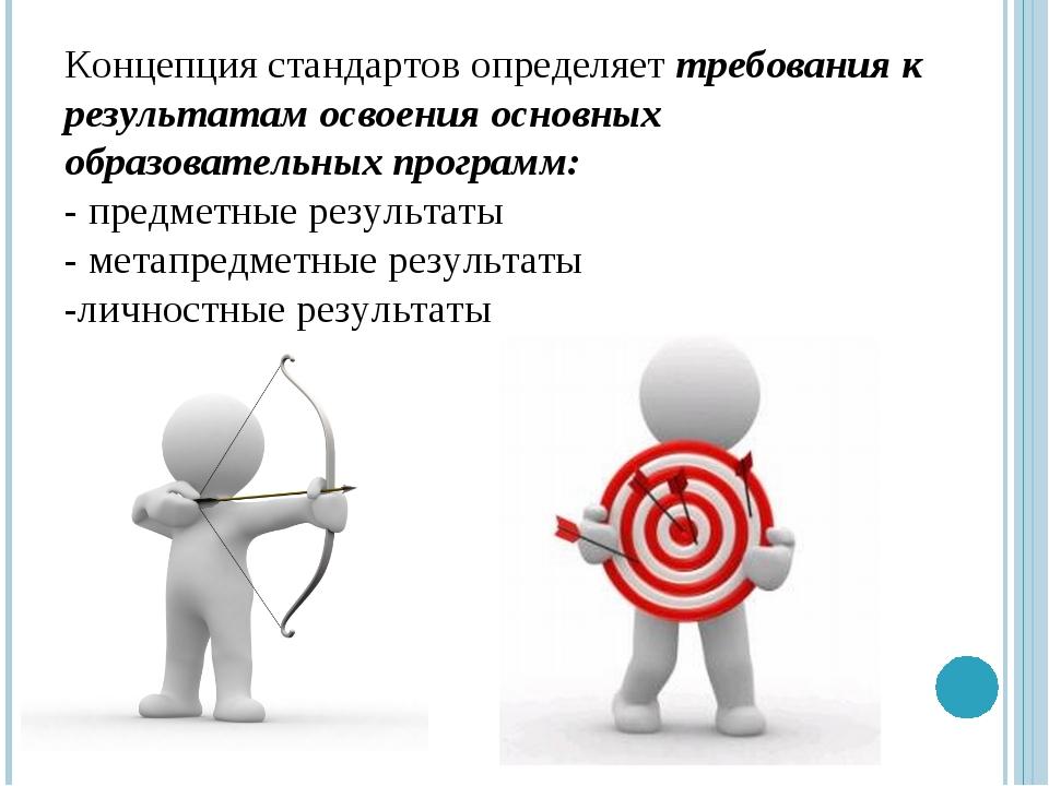 Концепция стандартов определяет требования к результатам освоения основных об...