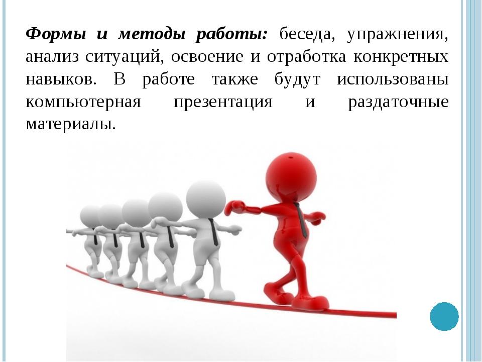 Формы и методы работы: беседа, упражнения, анализ ситуаций, освоение и отрабо...