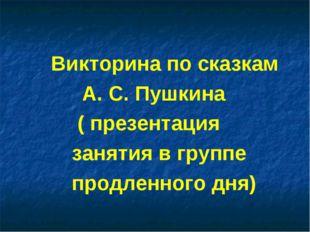 Викторина по сказкам А. С. Пушкина ( презентация занятия в группе продле