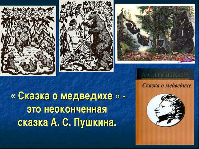« Сказка о медведихе » - это неоконченная сказка А. С. Пушкина.