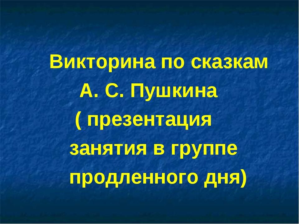 Викторина по сказкам А. С. Пушкина ( презентация занятия в группе продле...