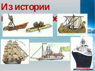 Из истории кораблестроения