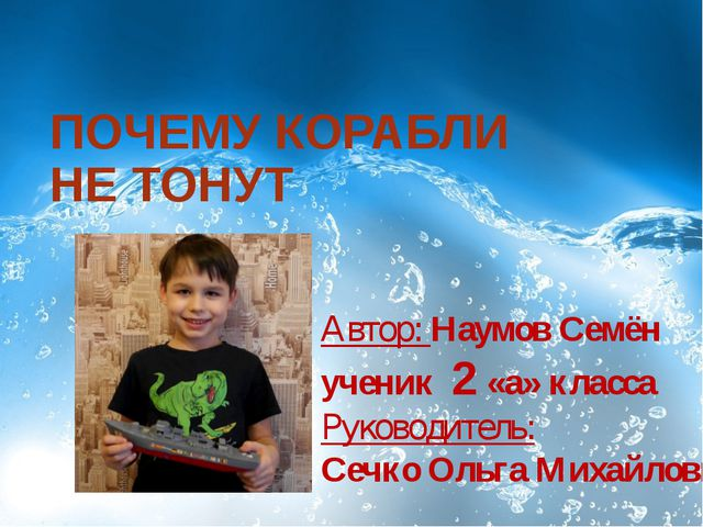ПОЧЕМУ КОРАБЛИ НЕ ТОНУТ Автор: Наумов Семён ученик 2 «а» класса Руководитель:...