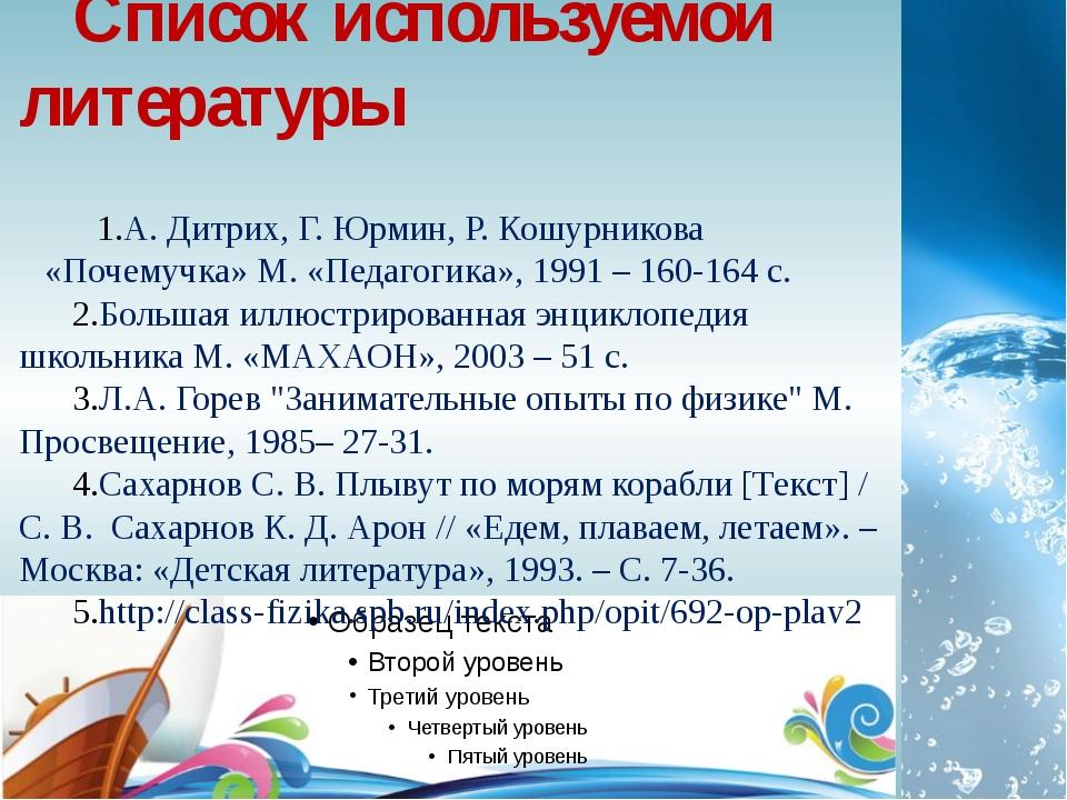 Список используемой литературы А. Дитрих, Г. Юрмин, Р. Кошурникова «Почемучка...