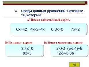А) Имеют единственный корень 6х=42 4х-5=4х 0,3x=0 7x=2 Б) Не имеют корней -3,