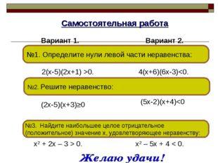 №1. Определите нули левой части неравенства: №3. Найдите наибольшее целое отр