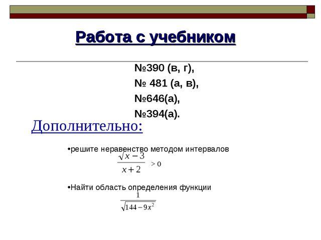 №390 (в, г), № 481 (а, в), №646(а), №394(а). Работа с учебником решите нераве...
