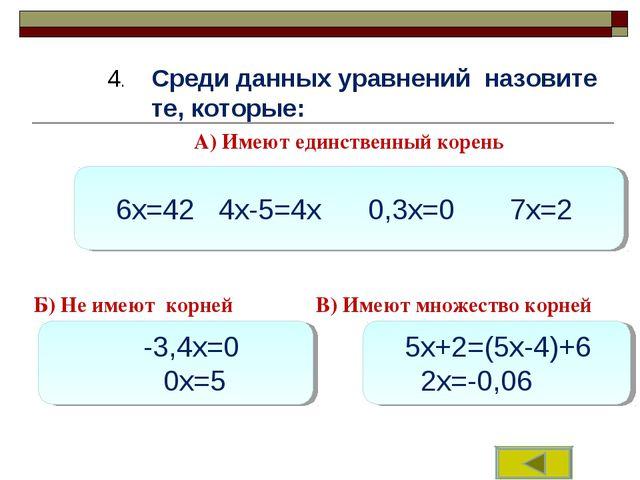 А) Имеют единственный корень 6х=42 4х-5=4х 0,3x=0 7x=2 Б) Не имеют корней -3,...