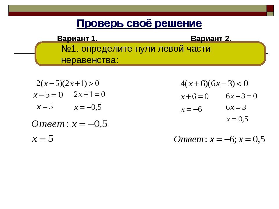 Проверь своё решение №1. определите нули левой части неравенства: Вариант 1....