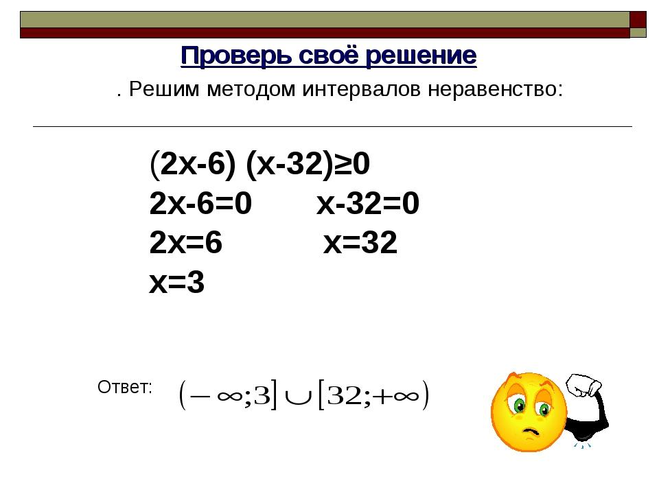 Проверь своё решение . Решим методом интервалов неравенство: Ответ: (2х-6) (х...