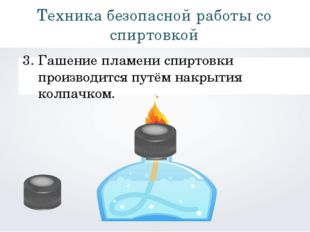 Техника безопасной работы со спиртовкой Гашение пламени спиртовки производитс