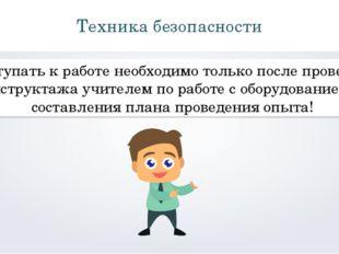 Техника безопасности Приступать к работе необходимо только после проведения и