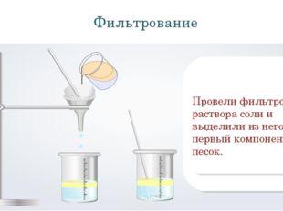 Фильтрование Наливаем дистиллированную воду и добавляем раствор. Смачиваем фи