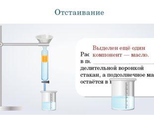 Отстаивание Проведем разделение подсолнечного масла и раствора соли путём отс