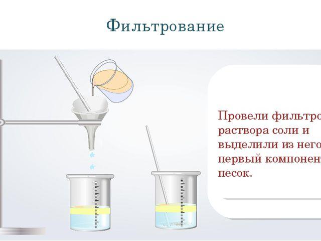 Фильтрование Наливаем дистиллированную воду и добавляем раствор. Смачиваем фи...