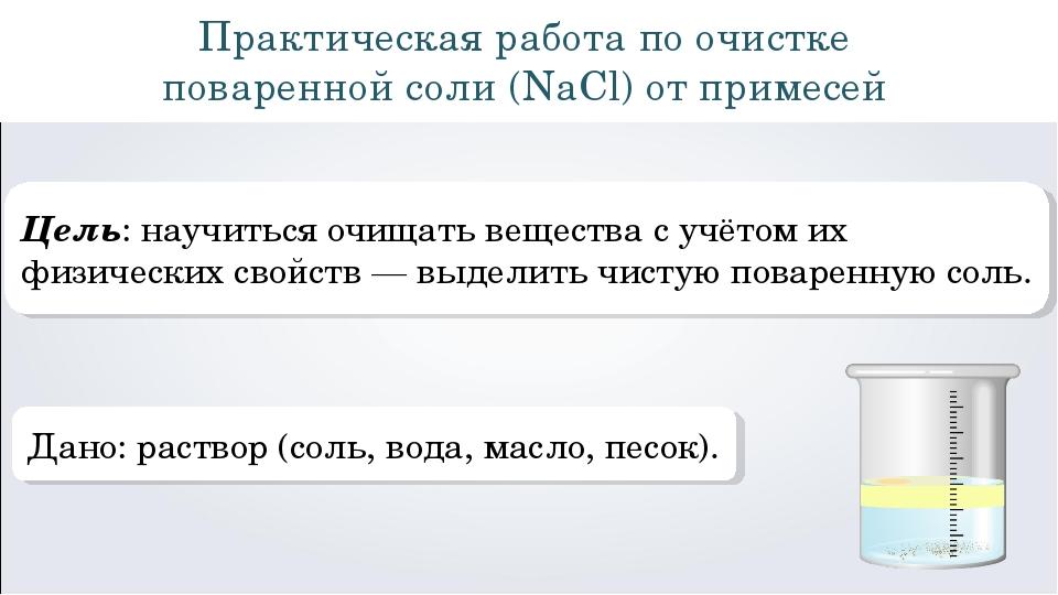 Практическая работа по очистке поваренной соли (NaCl) от примесей Цель: научи...