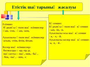 Етістік шақтарының жасалуы Есімше: бұрынғы өткен шақ есімшелер -ған, -ген, -
