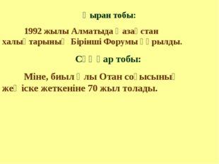 Қыран тобы: 1992 жылы Алматыда Қазақстан халықтарының Бірінші Форумы құрылды