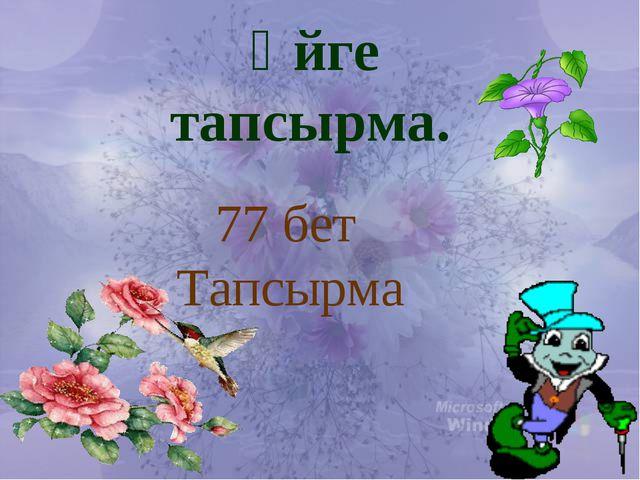 77 бет Тапсырма Үйге тапсырма.