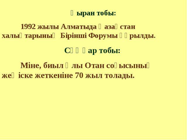 Қыран тобы: 1992 жылы Алматыда Қазақстан халықтарының Бірінші Форумы құрылды...