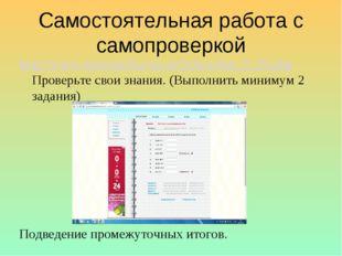Самостоятельная работа с самопроверкой http://www.matematika-na.ru/5class/mat