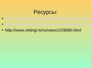 Ресурсы: http://great.az/azerbaycan/10435-chudesa-azerbaydzhana.html http://